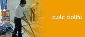 تنظيف, منازل, فلل, مصانع, شركات, مطاعم, بالرياض, والمملكة كلها