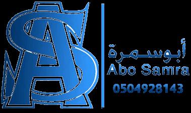 شركة أبو سمره