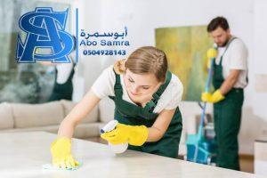 شركة تنظيف منازل بالمجمعة
