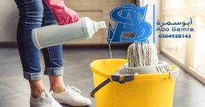 شركة تنظيف منازل بالمزاحميه