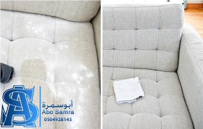 شركة تنظيف مجالس بالرياض 0504928143